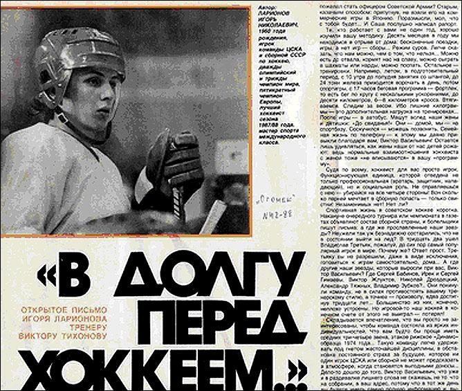 Игорь Ларионов вошёл в историю советского хоккея не только благодаря великолепной игре и филигранной технике.