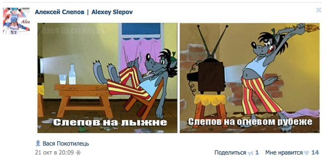 Алексей Слепов и его комментарии к фото ВКонтакте