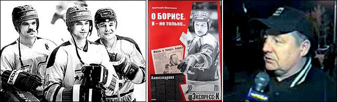 Кузнецы славы. Часть 44. Борис Александров. Фото 02.