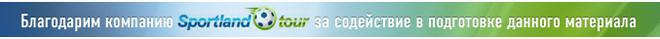 Баннер Sportlandtour.ru