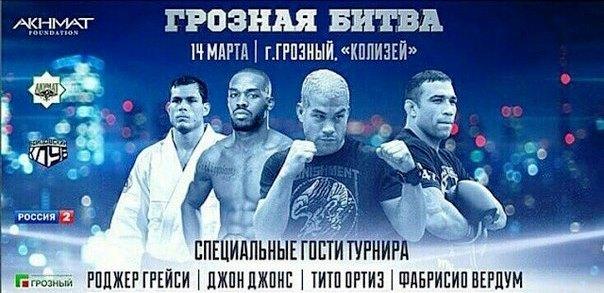 Постер к турниру «Грозные бои»
