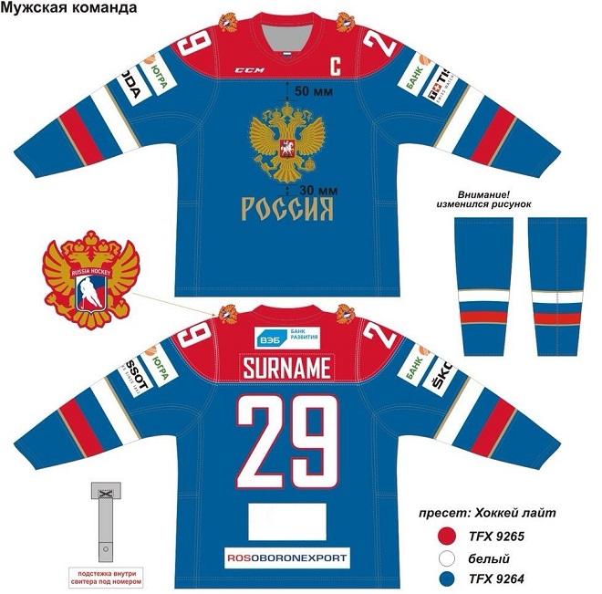 Синяя форма сборной России