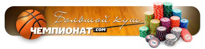 «Большой куш». Прогноз на матч «Шарлотт Хорнетс» — «Кливленд Кавальерс»