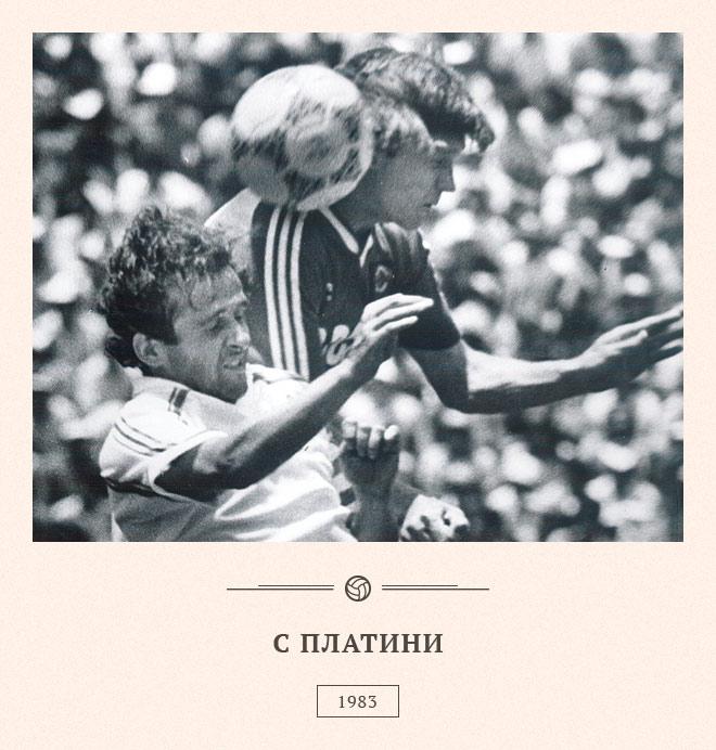 Мишель Платини и Сергей Родионов