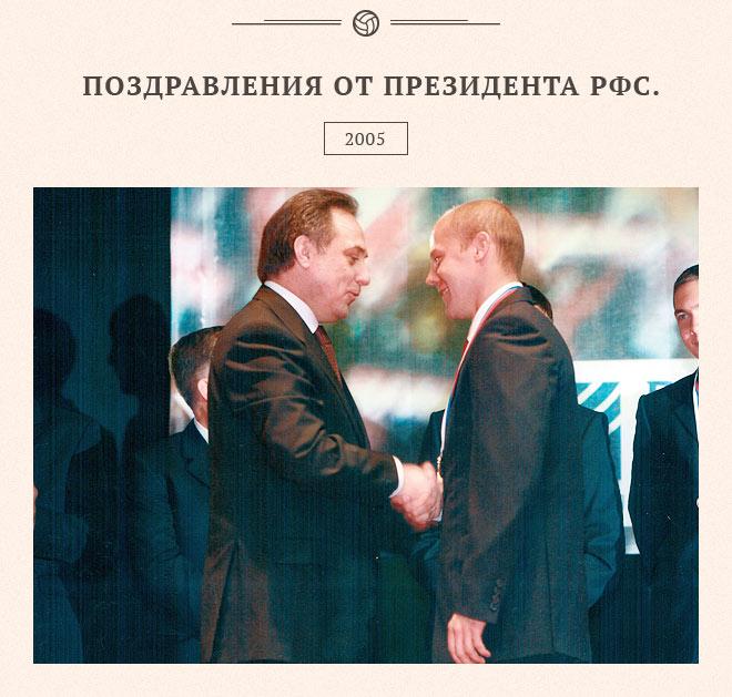 Поздравления от президента РФС