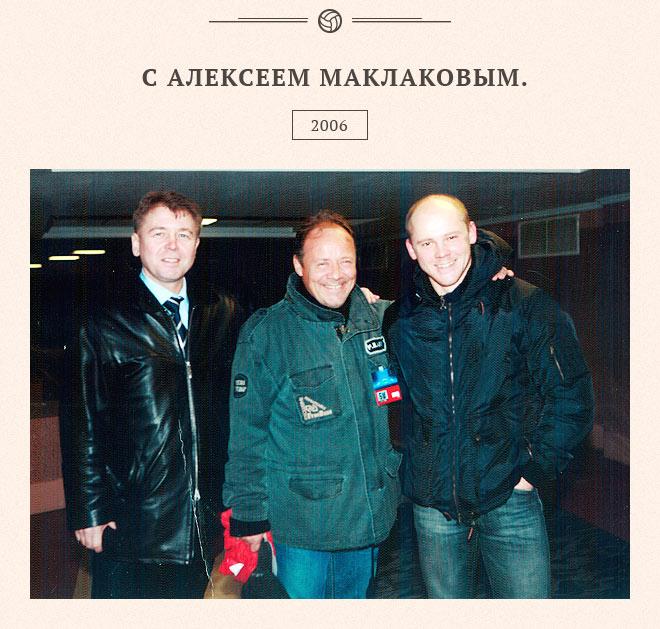 С Алексеем Маклаковым