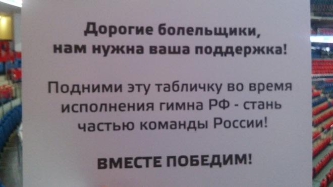 Таблички на трибунах «ВТБ Ледовый дворец»