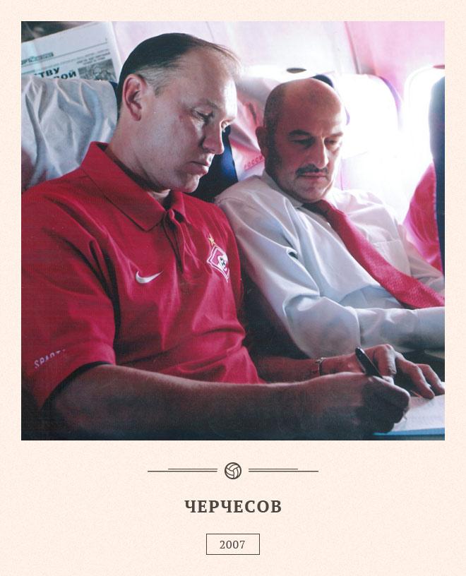 Сергей Родионов и Станислав Черчесов
