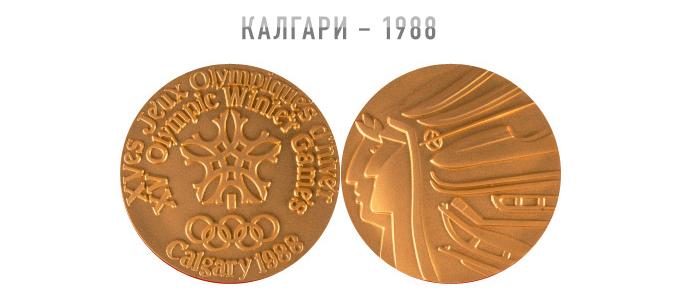 """Медаль Олимпиады """"Калгари-1988"""""""