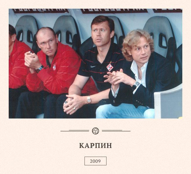 Сергей Родионов, Игорь Ледяхов и Валерий Карпин