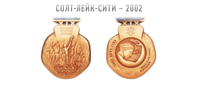"Медаль Олимпиады ""Солт-Лейк-Сити-2002"""