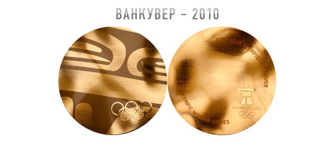 "Медаль Олимпиады ""Ванкувер-2010"""
