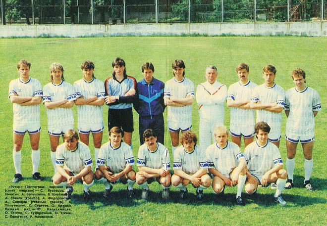 хлебопекарная, состав команды в 1990 г ротора волгограда уборщица офис вечернее