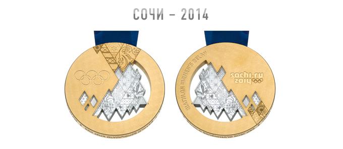 "Медаль Олимпиады ""Сочи-2014"""