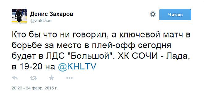Твиттер комментатора КХЛ ТВ Дениса Захарова