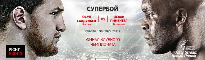 Постер к турниру «Битва 19»