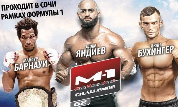 Постер к турниру M-1 Challenge 62