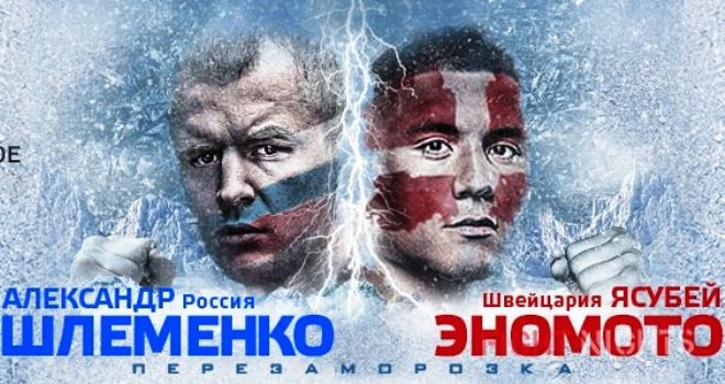 Постер к турниру «Битва 18. Перезаморозка»
