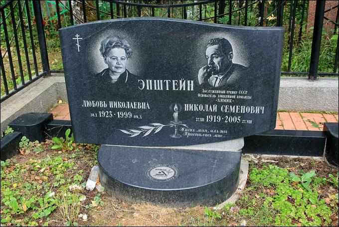 Николай Эпштейн