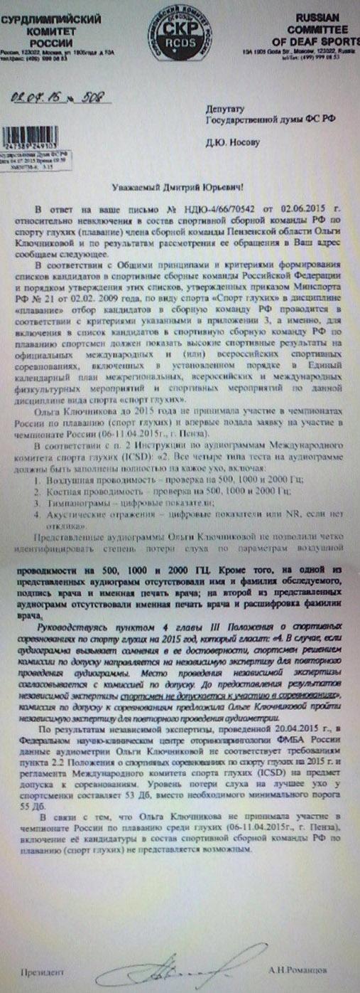 Ответ президента Сурдлимпийского комитета на депутатский запрос