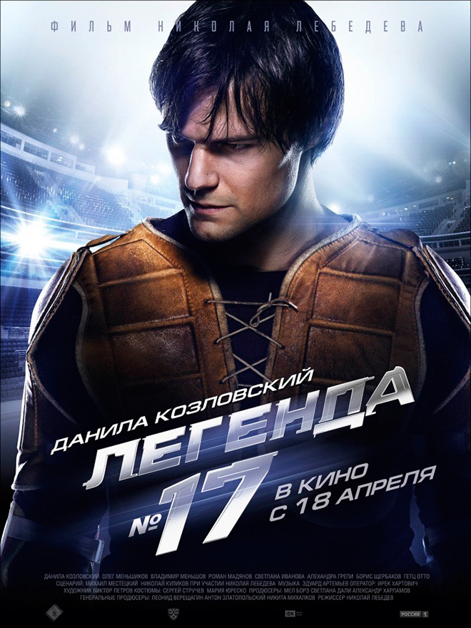 «Легенда №17» (2013, Россия)