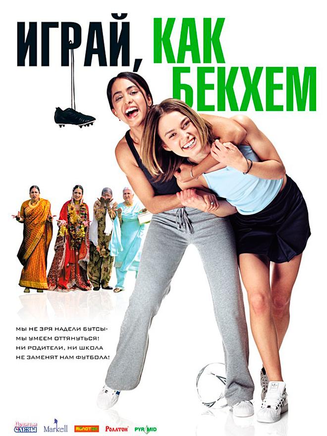 «Играй, как Бекхэм» /«Bend It Like Beckham» (2002, Великобритания, Германия)