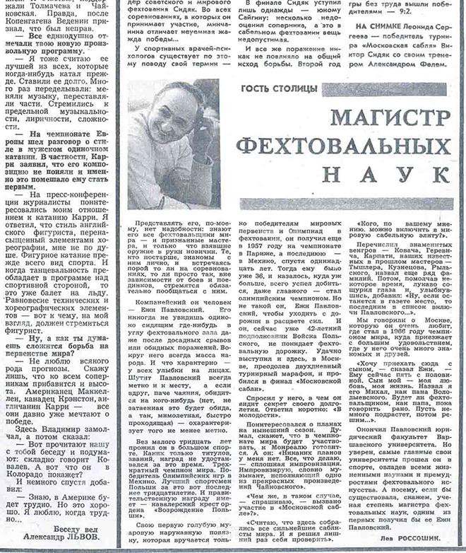 Материал Льва Россошика о Ежи Павловском в «Спортивной Москве»