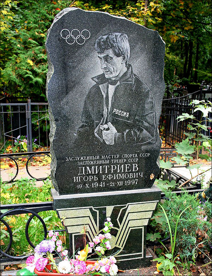 Могила Игоря Дмитриева на Ваганьковском кладбище Москвы