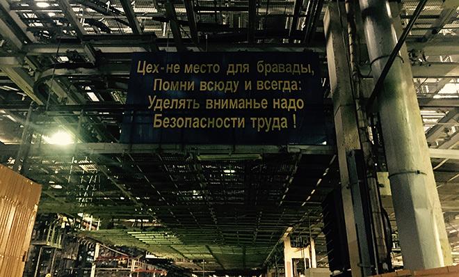 Лозунг в одном из цехов МАЗа