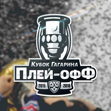 Логотип Кубка Гагарина-2016