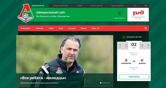 «Локомотив» запустил новый официальный сайт клуба