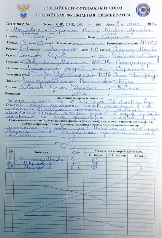 """Протокол матча """"Мордовия"""" - """"Спартак"""" 2:1"""