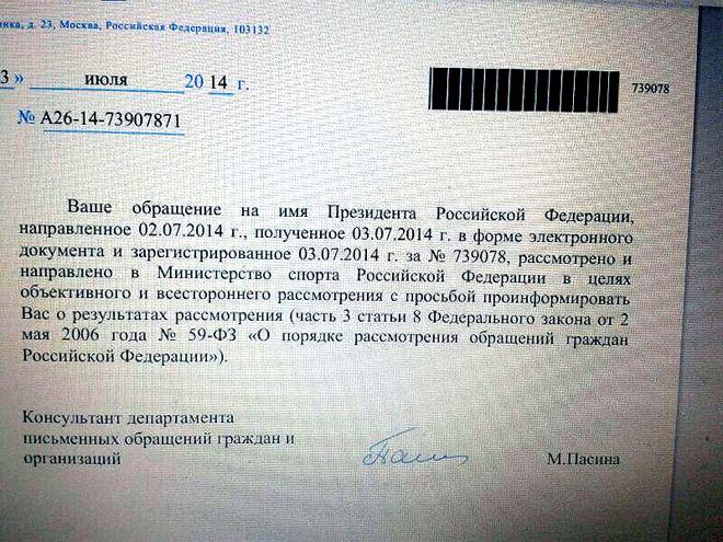 Ответ болельщику «Сибири»