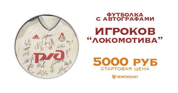 Футболка с автографами игроков «Локомотива» — на аукционе «Чемпионата»
