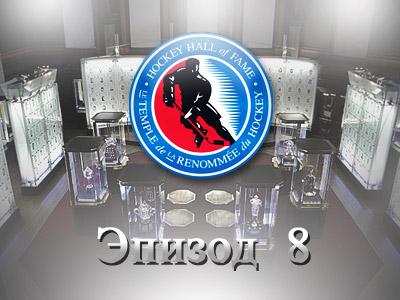 Томми Филлипс, очередной герой Зала славы НХЛ