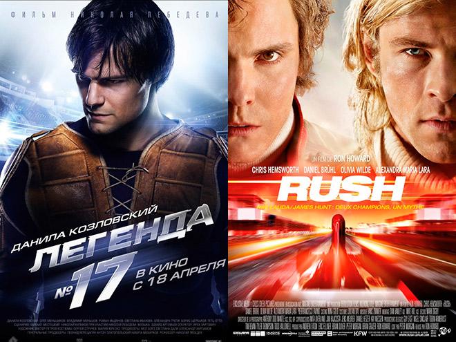 Какие фильмы о спорте стоит посмотреть в новогодние праздники
