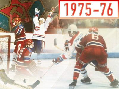 Выдающийся матч «Монреаль Канадиенс» – ЦСКА из суперсерии-75/76