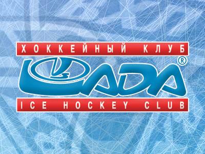 Лада официальный хк сайт тольятти