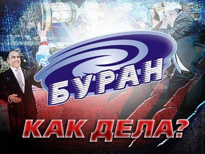 буран хк: