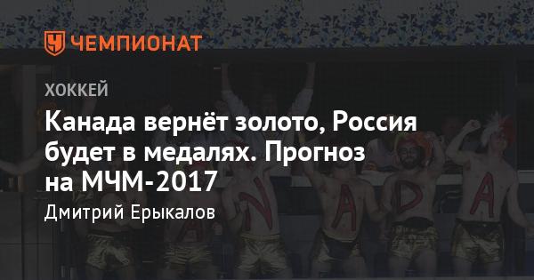 Чемпионат мира 2018 южная америка прогноз