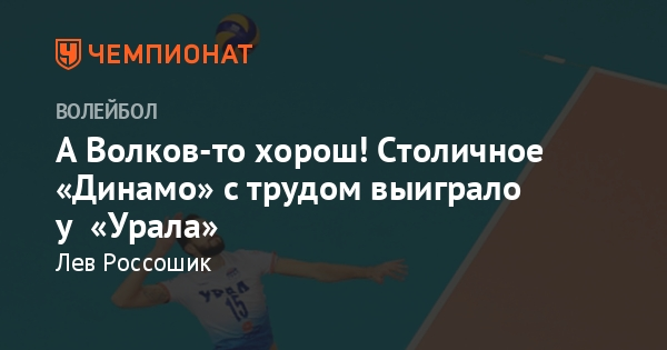 волейбол первенство москвы: