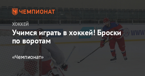 Как правильно сделать кистевой бросок в хоккее