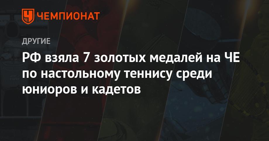 Чемпионат России среди ветеранов 2018 (положение) - Федерация настольного