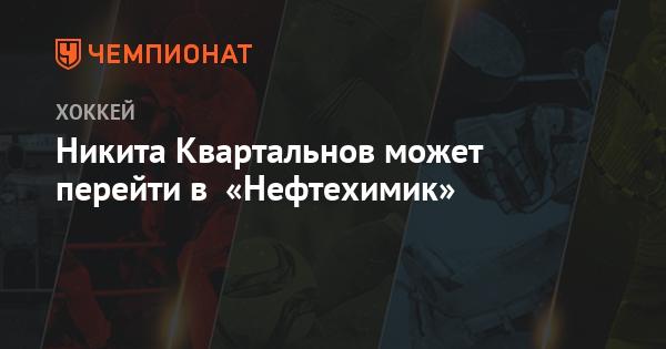 """Никита Квартальнов может перейти в """"Нефтехимик"""" - Чемпионат"""