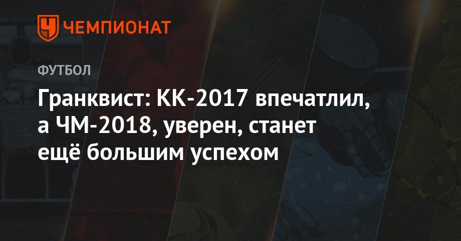 Кубок мира по хоккею с шайбой 2018 года