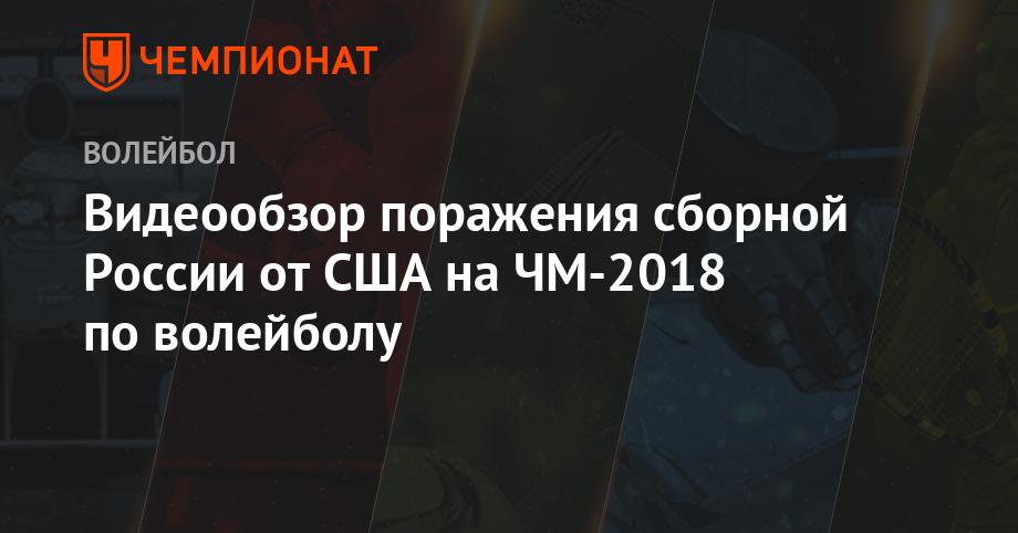 Смотреть Кубок мира по волейболу 2019 видео
