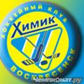 Химик (Воскресенск)