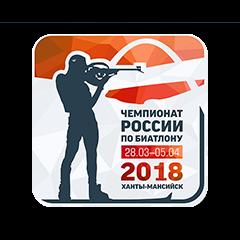 Чемпионат России-2018