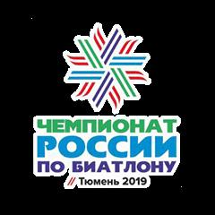 Чемпионат России-2019