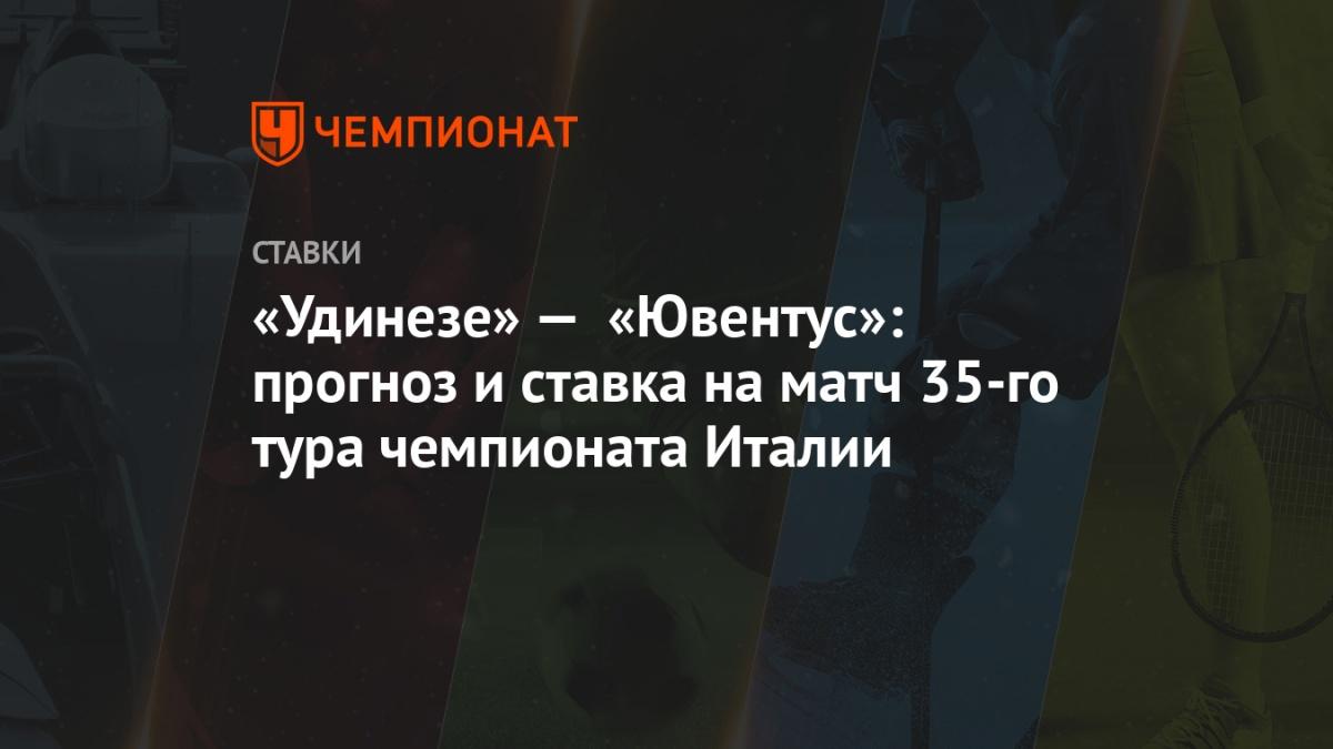 Прогноз на матч ювентус удинезе 23 08